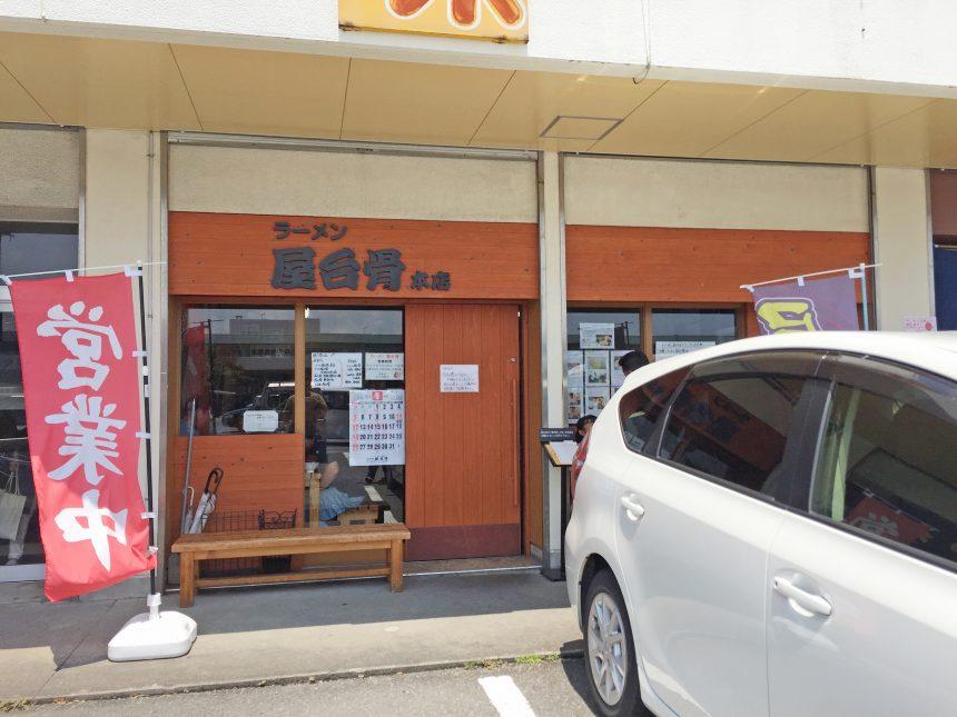 宮崎市中央卸売市場の中にあるラーメン屋さん、屋台骨。