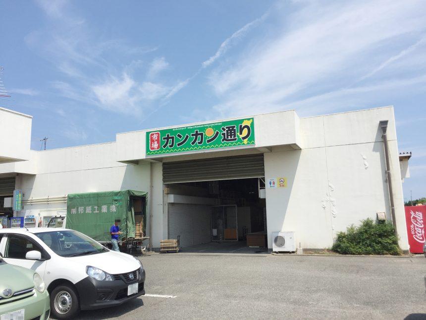 宮崎市中央卸売市場、市場商店街。カンカン通りの看板。