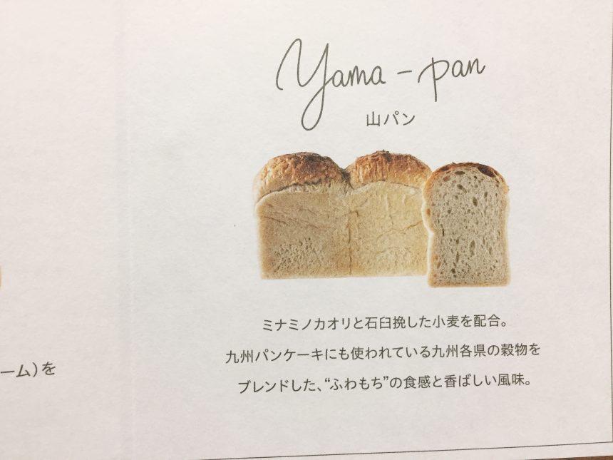 山パンの説明