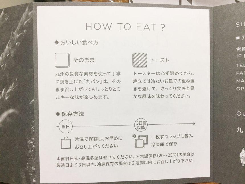 九パンの食べ方