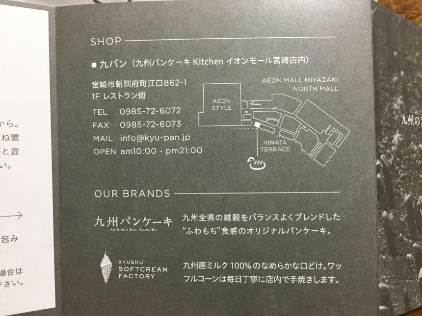 イオンモール宮崎内の九パンの場所
