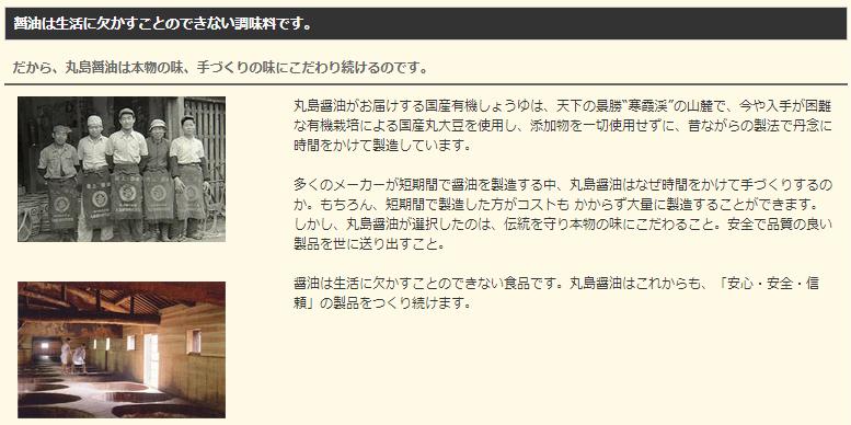 小豆島の丸島醤油のホームページ(こだわり)