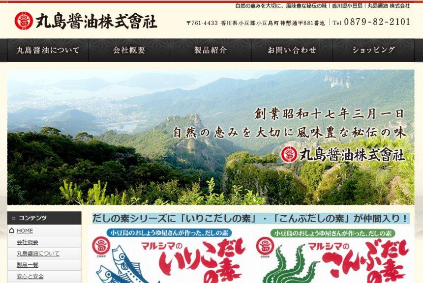 小豆島の丸島醤油のホームページ