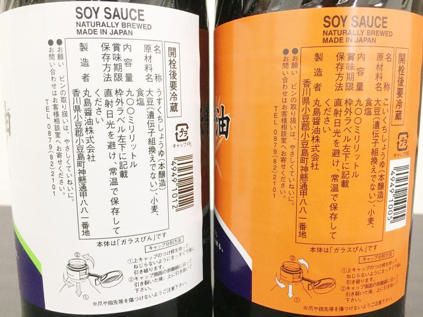 丸島醤油の無添加醤油(うすくち、こいくち)の原材料表示