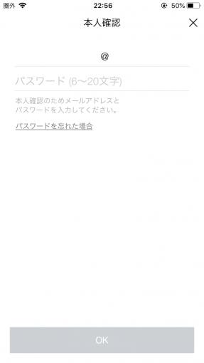 lineIDのメールアドレスとパスワード入力画面