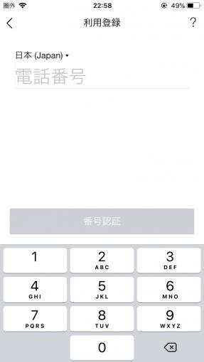 電話番号入力画面。