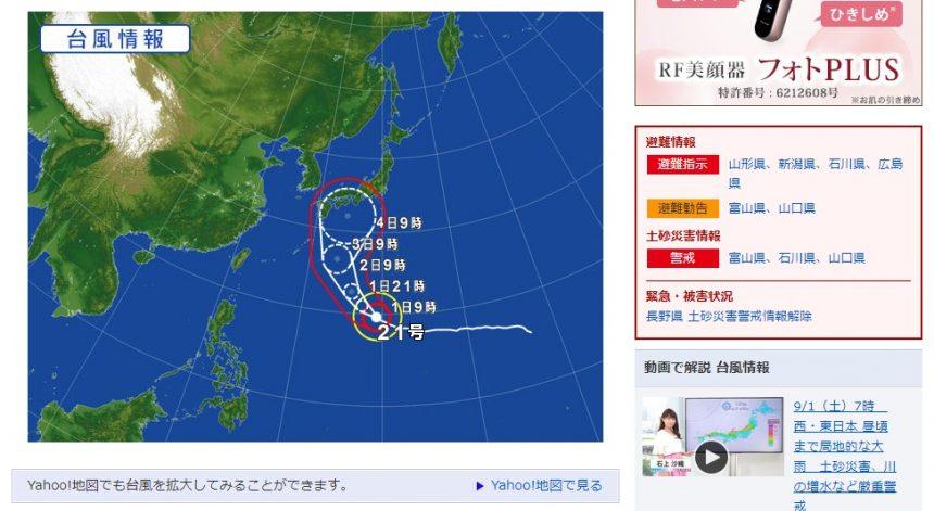 2018年の台風21号の予想進路