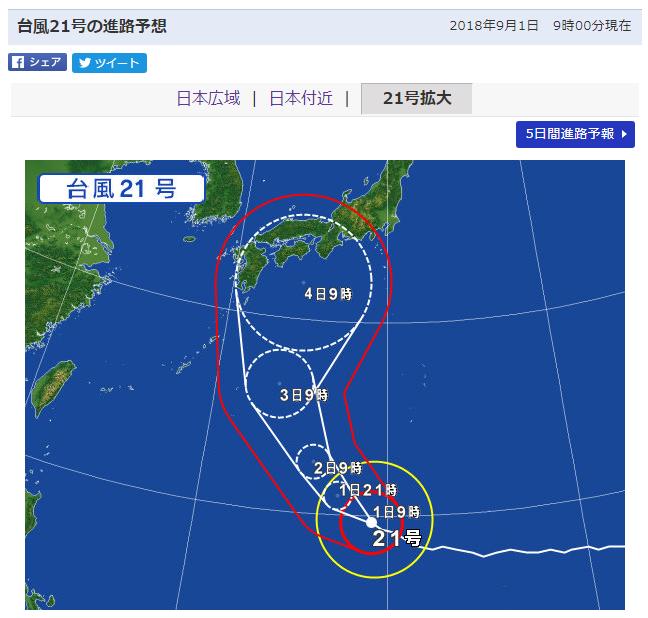 ヤフー天気、台風情報