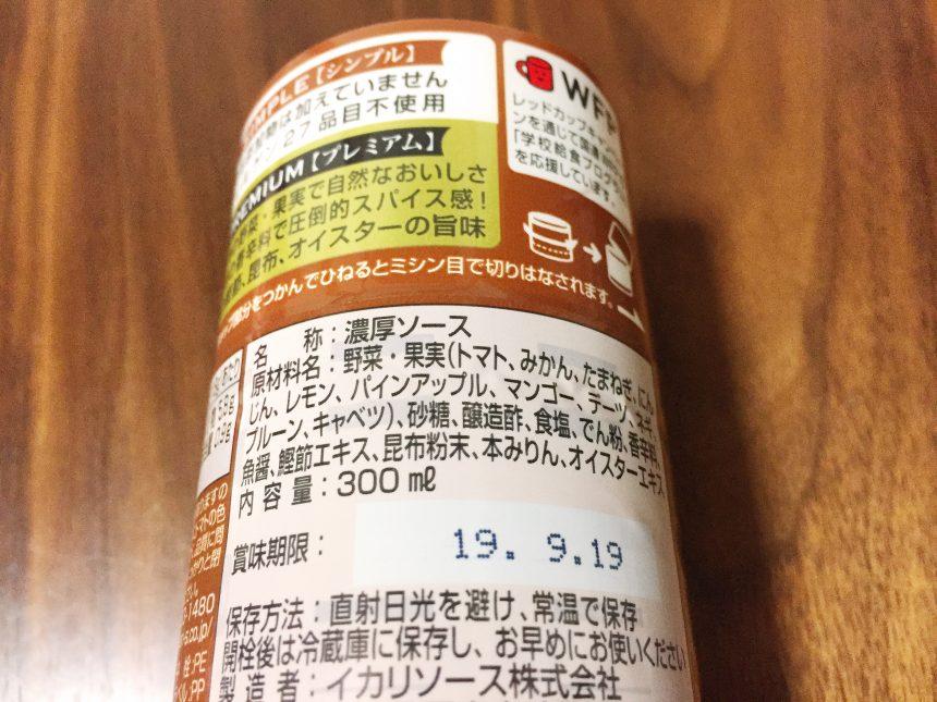 とんかつソースの原材料。食品添加物無添加