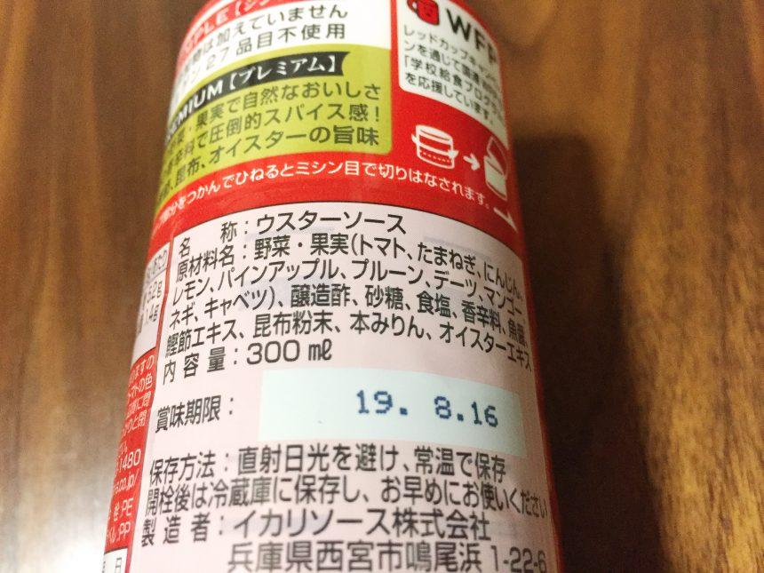 ウスターソースの原材料。食品添加物無添加