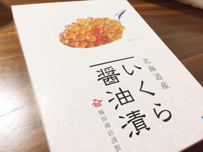 北海道産いくら醤油漬 福田商店謹製のパッケージ