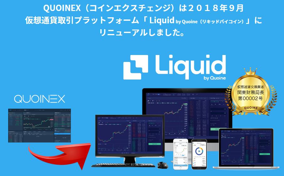 QUOINEXからリニューアルしたLiquidホームページ