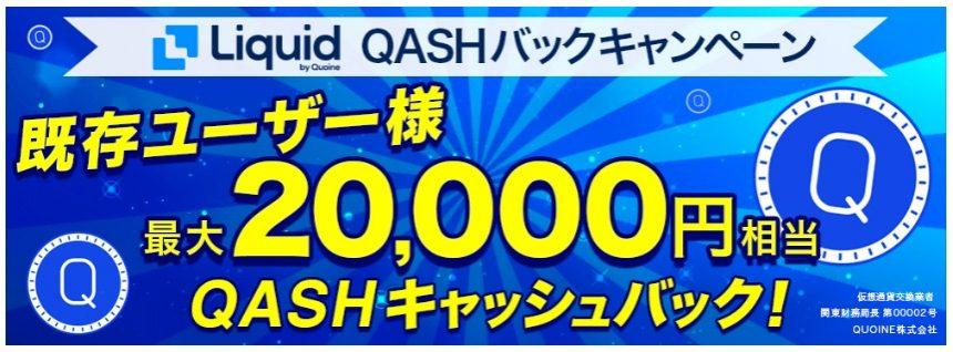 既存ユーザー向けQASH最大20000円分キャッシュバックキャンペーン