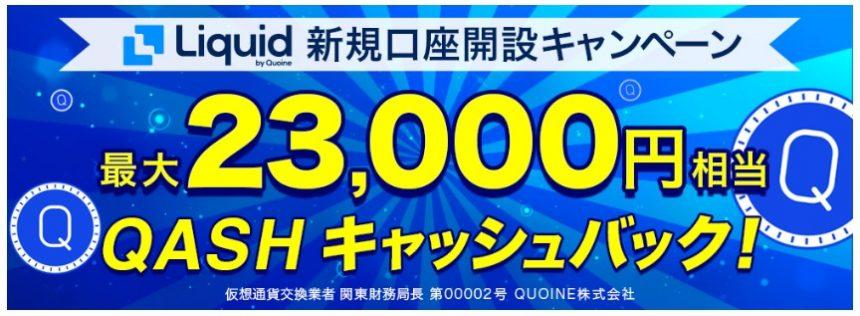 QASH最大23000円分キャッシュバックキャンペーン