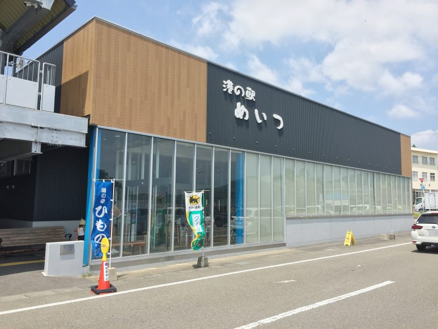 港の駅めいつのおみやげ売り場の建物