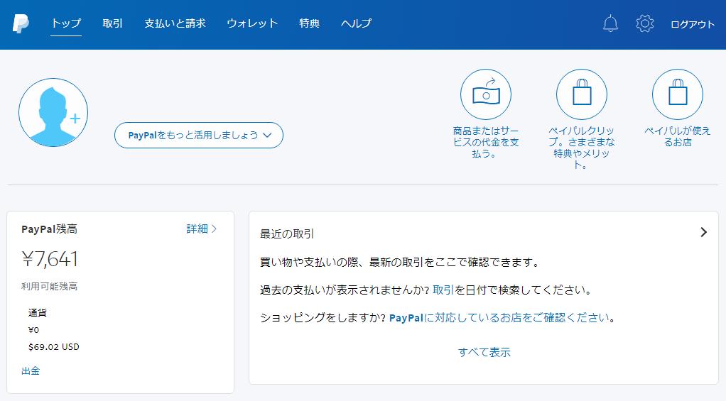 ペイパル管理画面トップページ