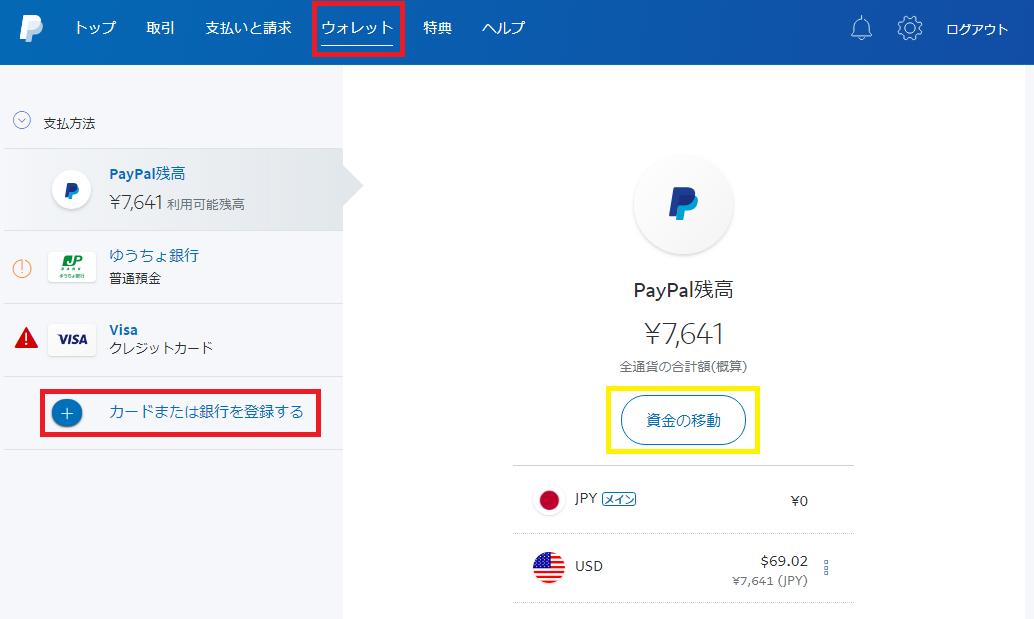 ペイパルウォレット管理画面。現在保有する日本円やドルが確認できる。クレジットカード、銀行の登録状況も。