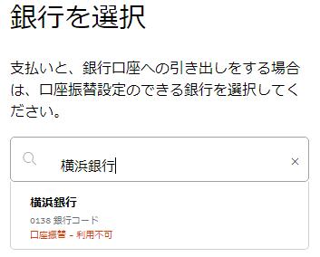 大手地銀、横浜銀行も引き出し不可能