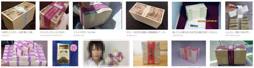 1000万円帯封付きのグーグル画像検索