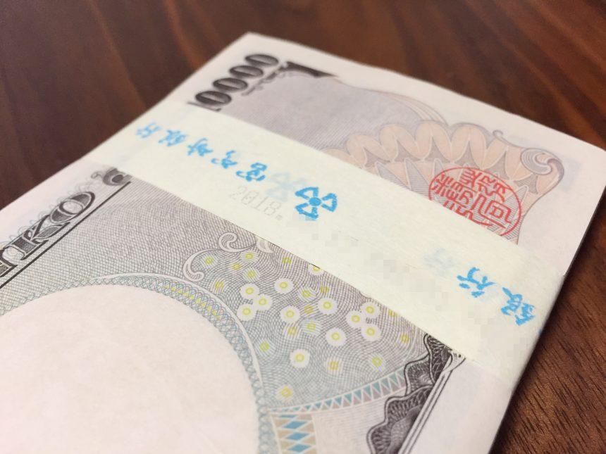 帯に印字された宮崎銀行の文字