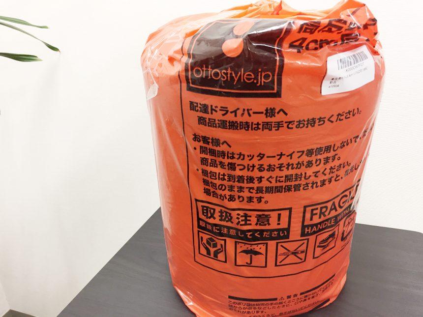 楽天市場で購入した、高反発マットレス4cm。圧縮簡易梱包。