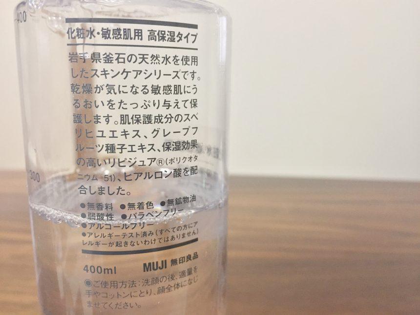 敏感肌化粧水の商品説明。岩手県釜石の天然水を使った~、とアピールポイントが書いてある。