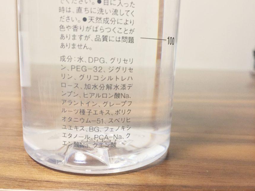 化粧水の成分、原材料