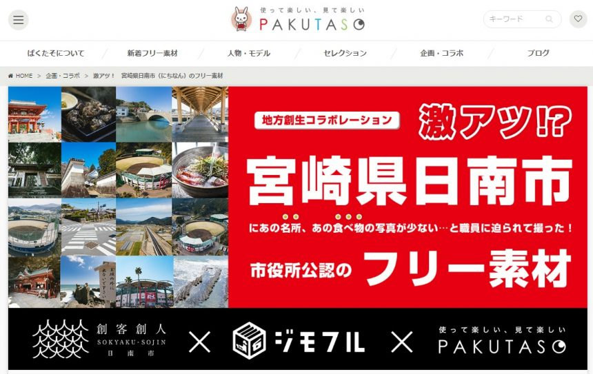 PAKUTASOのホームページキャプチャ