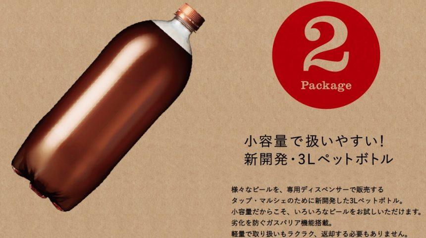 タップマルシェ専用ビールペットボトル