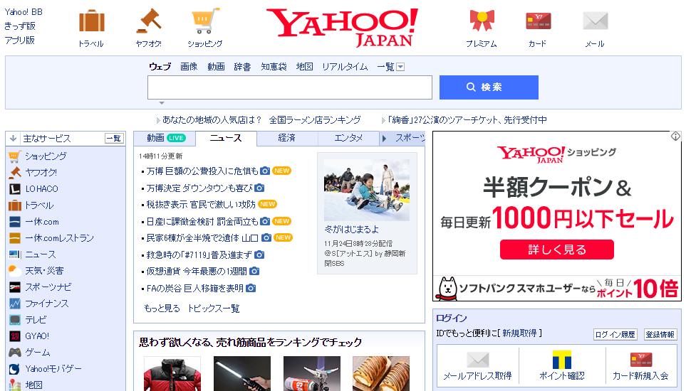 ヤフージャパンのトップページ