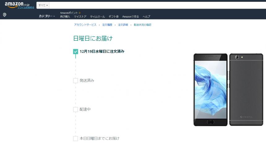 アマゾンの注文画面
