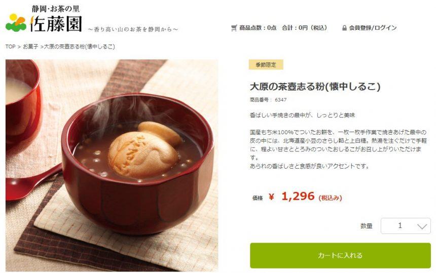 茶壺汁粉を出している、静岡の佐藤園のホームページキャプチャ