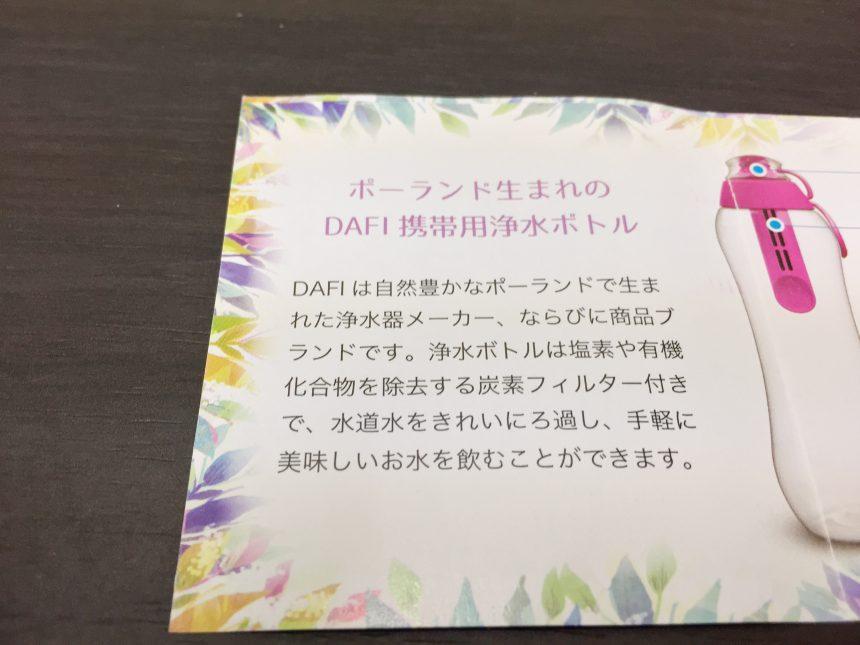 DAFIの商品説明。ポーランド生まれの携帯用浄水ボトル