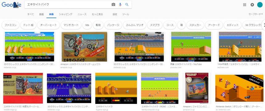 エキサイトバイクのグーグル画像検索