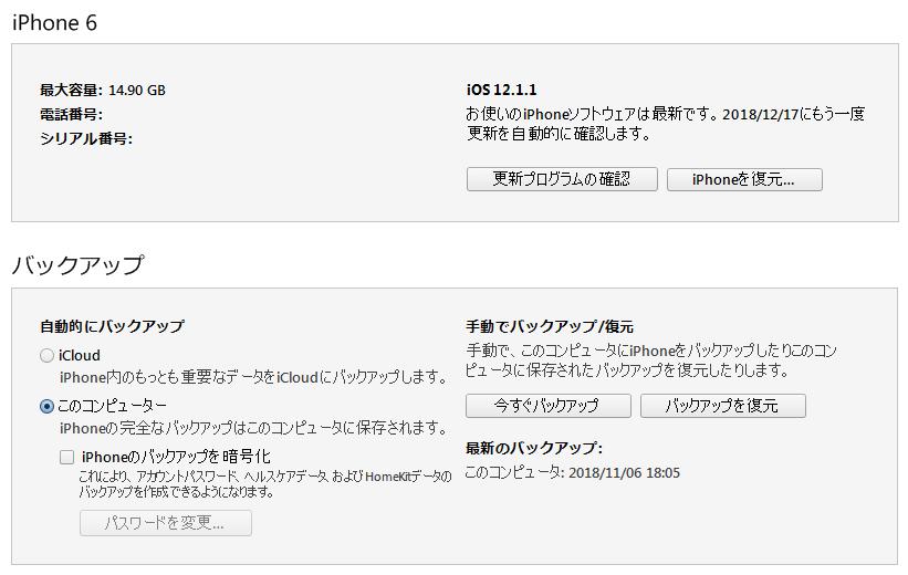 iTunesのiPhone管理画面。復元や初期化(工場出荷状態)ができる
