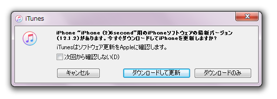 最新版のiOS12.1.2のダウンロード画面