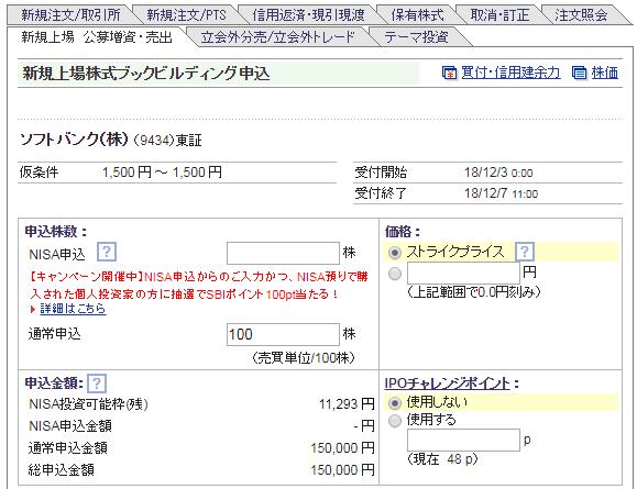 【SBI証券】IPO申込時に追加されたNISA申込の欄