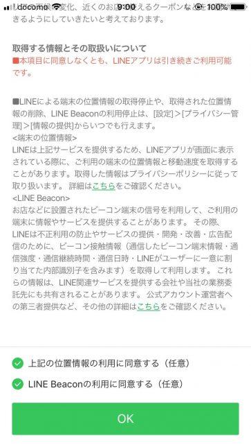LINE BEACON利用について同意画面