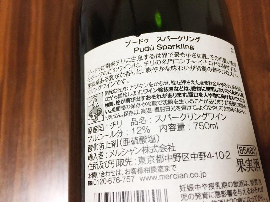 プードゥスパークリングワインの背面ラベル
