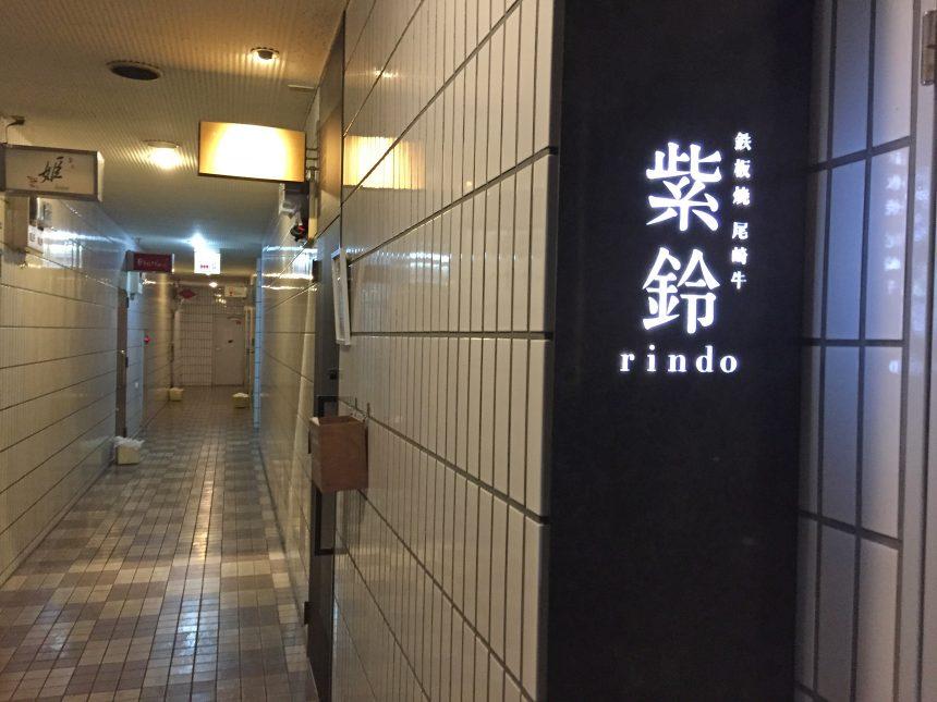 宮崎市にある、鉄板焼尾崎牛、紫鈴(rindo)の入ったビル