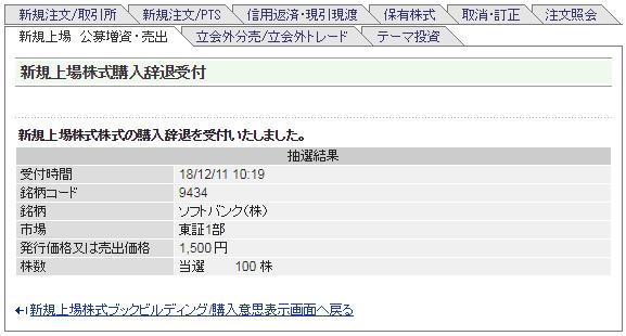 IPO申込、ソフトバンク(9434)辞退画面