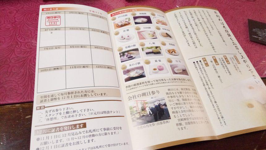 宮崎神宮名物、参拝餅のパンフレット中身