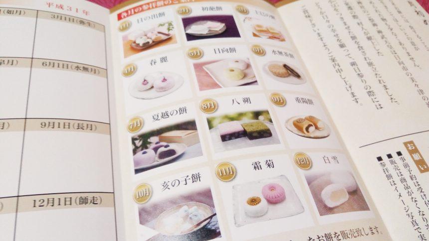 宮崎神宮名物、参拝餅のパンフレット、各月の餅アップ。