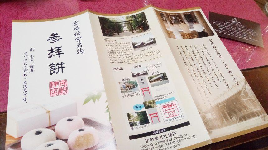 宮崎神宮名物、参拝餅のパンフレット