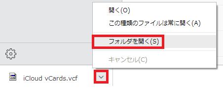 ダウンロードしたvcard(VCFファイル)の保存先
