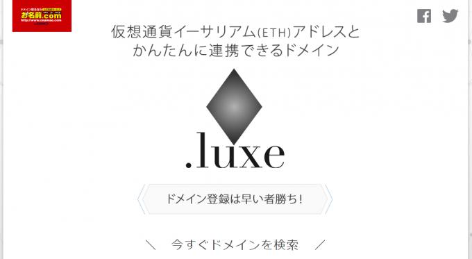 お名前.comのイーサリアムドメイン「.luxe」ランディングページ。