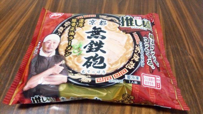 パッケージに赤迫社長がのっている、京都無鉄砲の冷凍ラーメン