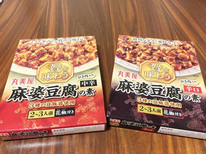丸美屋の贅を味わうレトルト麻婆豆腐の箱(中辛&辛口)
