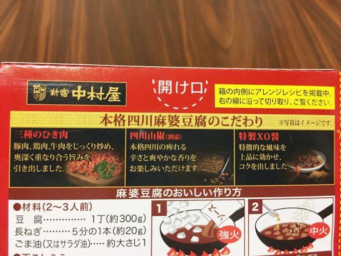 中村屋、コクと旨み、ひろがる麻婆豆腐のうまさポイント