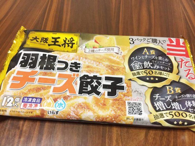 大阪王将羽根つきチーズ餃子(冷凍食品)